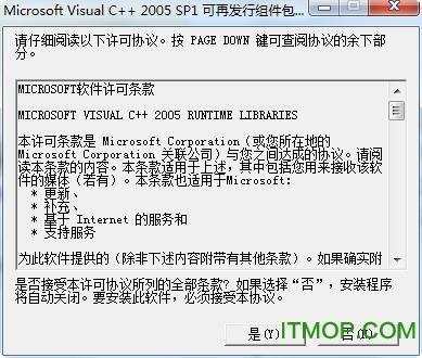 Microsoft Visual C++ 2005 SP1(VC8.0运行库) 官方中文版 0