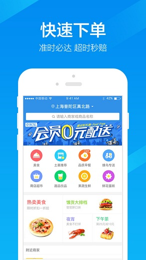 饿了么ios版 v8.0 iPhone官方版 1