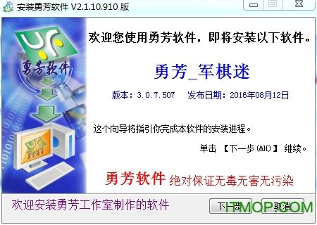勇芳�棋迷 v4.3.2 官方最新版 0