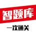 智题库app