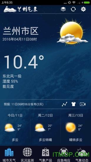 兰州天气 v1.0.2 安卓版3