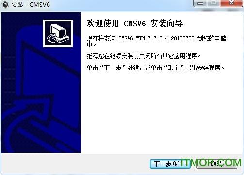 cmsv6电脑版 v7.7.0.4 官方版 0