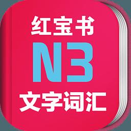 日语红宝书n5app破解版