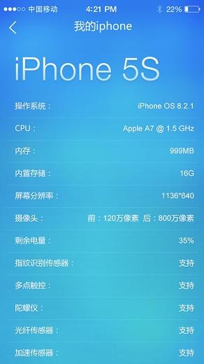 鲁大师ios版 v3.2.3 iPhone越狱版 2