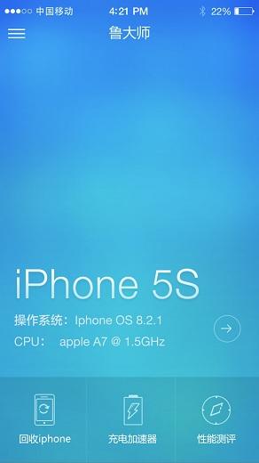 鲁大师ios版 v3.2.3 iPhone越狱版 3
