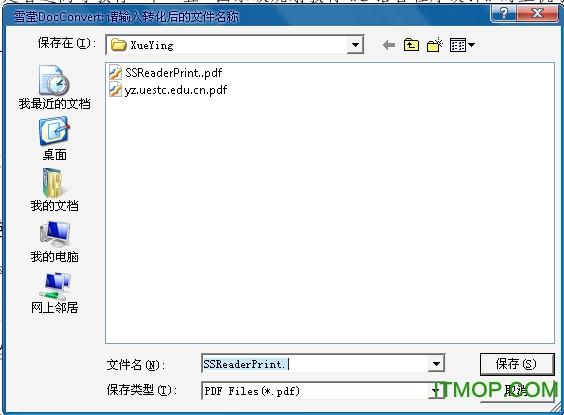 雪莹DocConvert虚拟打印机 v0.6 中文免费版 0
