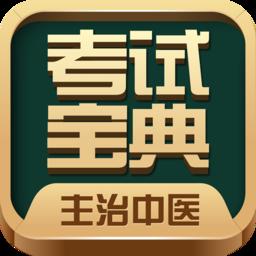 主治中医考试宝典app