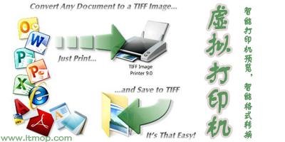 虚拟打印机哪个好?虚拟打印机大全_PDF虚拟打印机下载