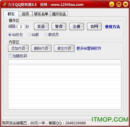 力王QQ群�l器 v3.3 官�W�G色版 0