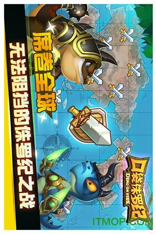 口袋侏罗纪九游版 v1.0.5 安卓版3