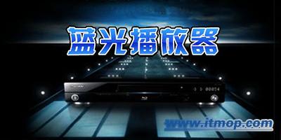 3d蓝光播放器哪个好?蓝光播放器排行榜_蓝光播放器软件