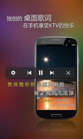 酷狗叮咚(ddongKugouPlayer) v4.0.1 安卓版 0