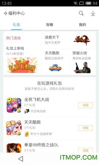 应用宝 for iPhone/iPad版 v7.3 ios版 2