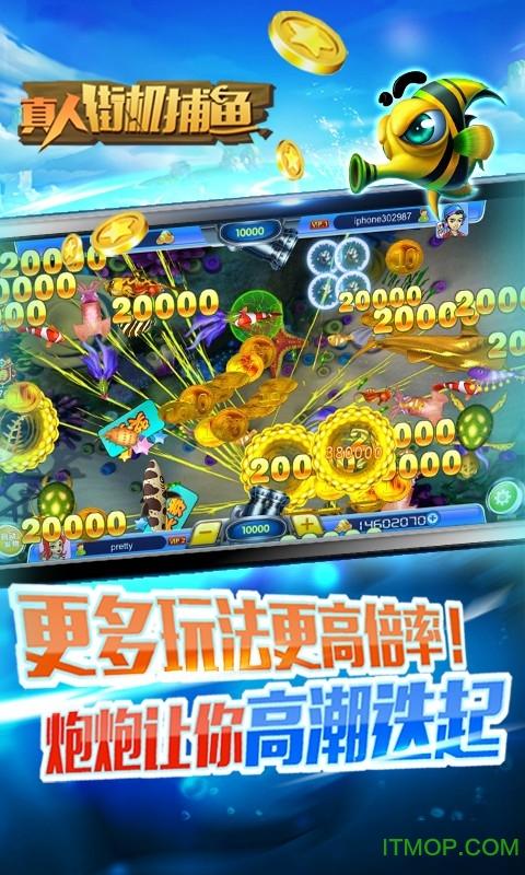 百度真人街机捕鱼千炮版游戏 v3.2.1.1 安卓版 2
