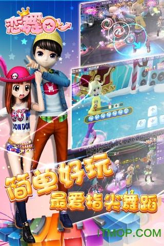 恋舞ol游戏 v1.6.1121 安卓版 0