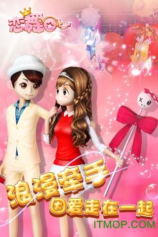 恋舞ol游戏 v1.7.0410 安卓版 1