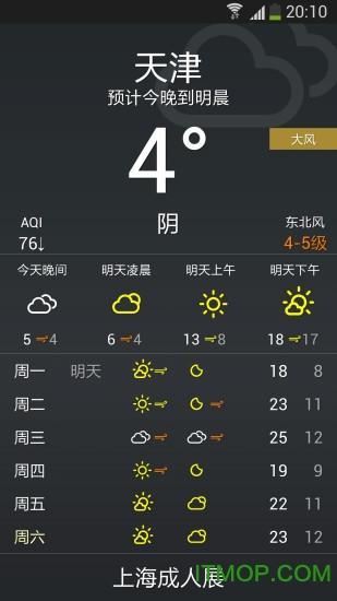 点点天气 v2.40 安卓版0