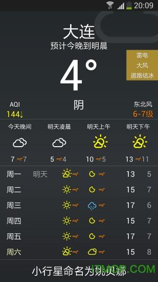 点点天气 v2.40 安卓版2