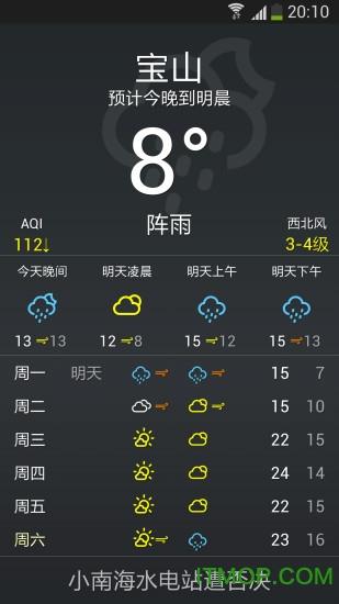 点点天气 v2.40 安卓版3
