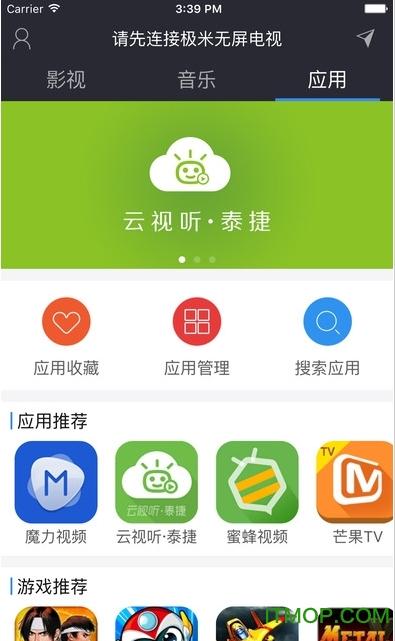 极米无屏助手手机版 v4.0.3 安卓版 2