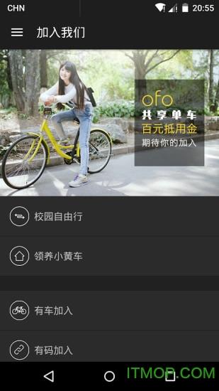 ofo共享单车客户端 v3.7.0 安卓版 1
