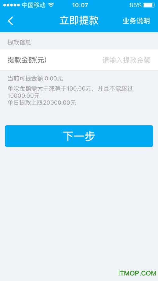拉卡拉收款宝ios v7.6.0 iPhone版 1