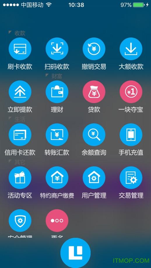 拉卡拉收款宝ios v7.6.0 iPhone版 2