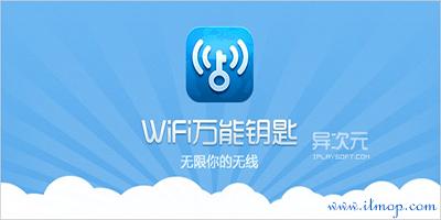 wifi万能钥匙官网下载_wifi万能钥匙电脑版_wifi万能钥匙手机版