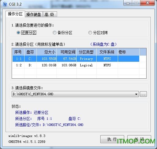 一键备份恢复工具CGI Plus v5.0.0.7 增强版 0