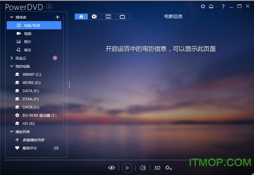 powerdvd16极致蓝光版 v16.0.1713 免激活完美破解版 0
