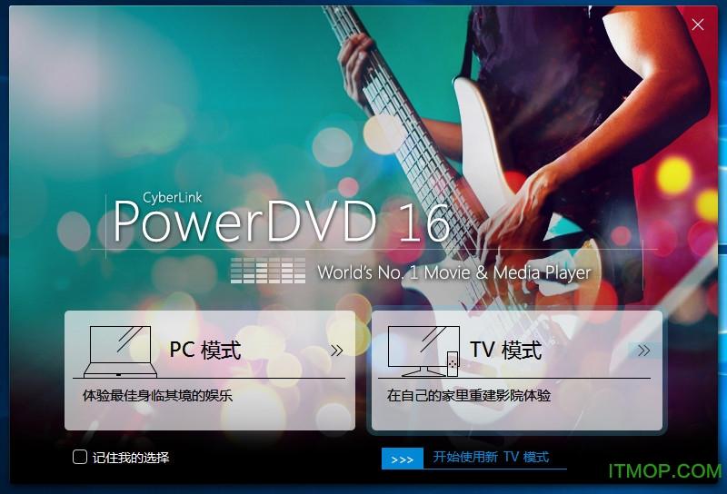 powerdvd 16破解版.itmop.com