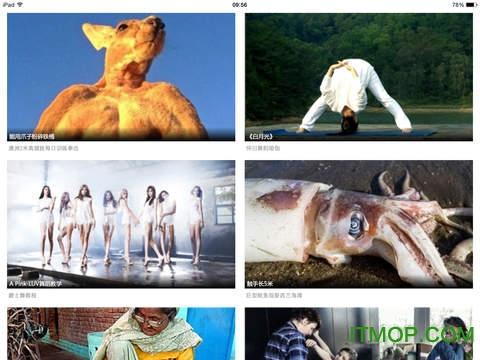 华数TV HD视频 v4.0.2 ios版 0