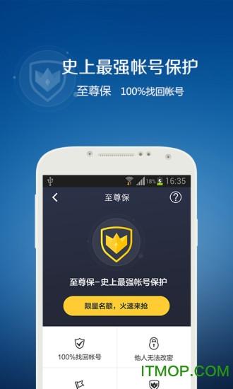 QQ安全中心�O果版 v6.9.19 iphone版 0