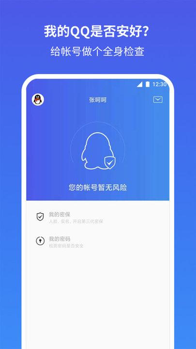 QQ安全中心�O果版 v6.9.19 iphone版 1
