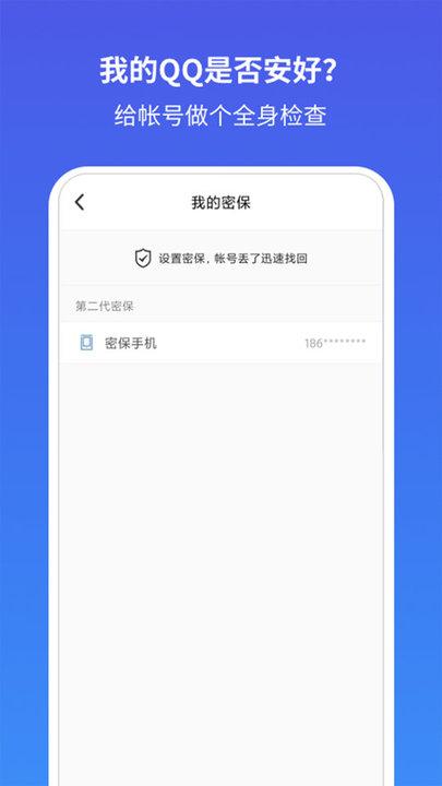 QQ安全中心�O果版 v6.9.19 iphone版 3