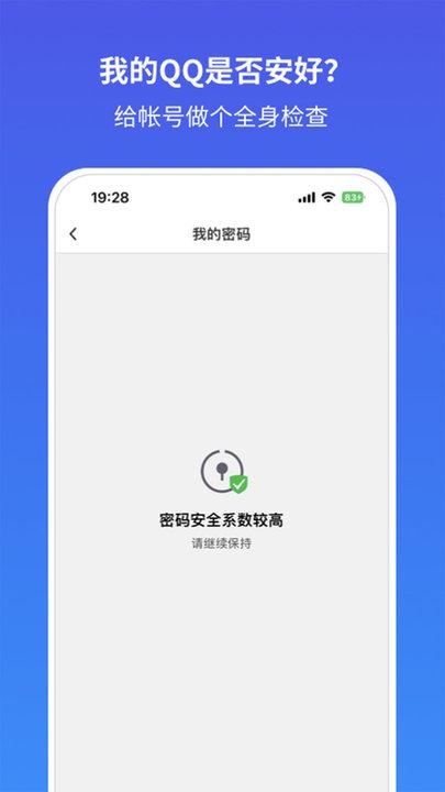 QQ安全中心�O果版 v6.9.19 iphone版 2