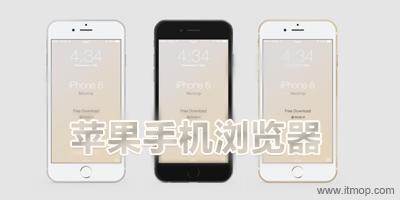 iphone浏览器