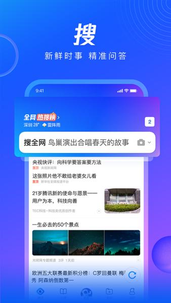 手机qq浏览器iphone版 v9.1 ios官方版 0
