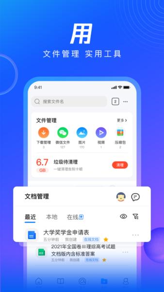手机qq浏览器iphone版 v9.1 ios官方版 1