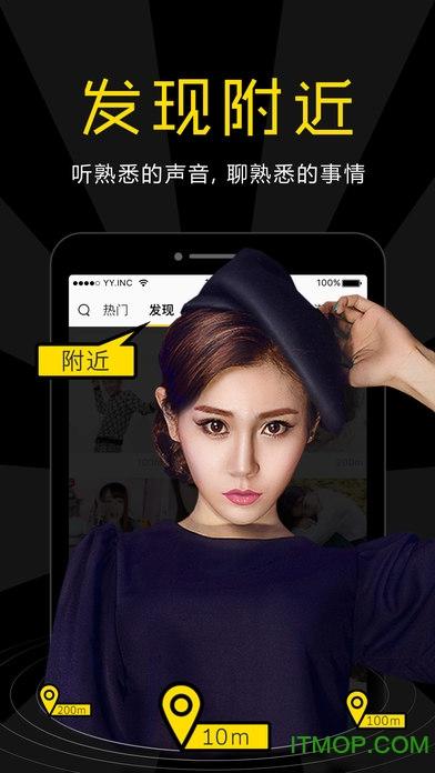 yy语音iphone版 v7.39.0 苹果ios版0