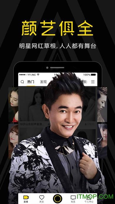 yy语音iphone版 v7.39.0 苹果ios版 1