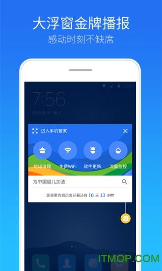 腾讯手机管家iphone版 v6.4 苹果ios官方版 3