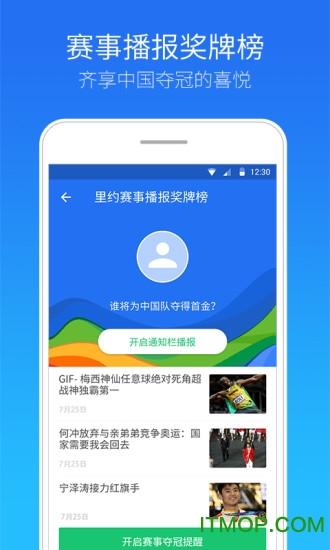 腾讯手机管家iphone版 v6.4 苹果ios官方版 1