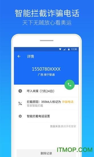 腾讯手机管家iphone版 v7.10.1 苹果ios官方版 0