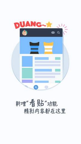 百度�N吧ios版 v10.3.3 iphone版 1