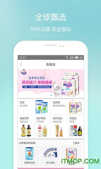 亲亲宝贝商城ios版 v3.3.2 iphone越狱版 0
