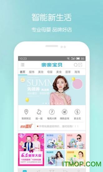 亲亲宝贝商城ios版 v3.3.2 iphone越狱版 3