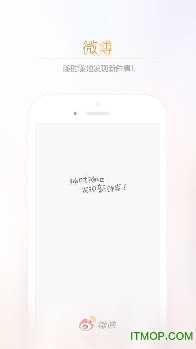 新浪微博�O果版 v9.6.3 iPhone版 0