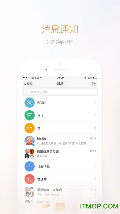 新浪微博ios版