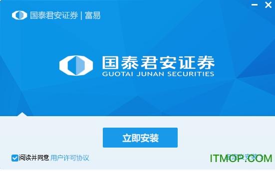 国泰君安证券新版富易 v3.05 最新版 0